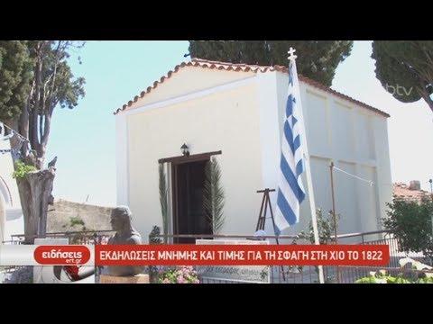 Εκδηλώσεις μνήμης και τιμής για τη σφαγή στη Χίο το 1822 | 02/05/19 | ΕΡΤ