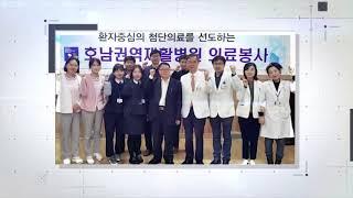 문경래 호남권역재활병원장 연임 확정