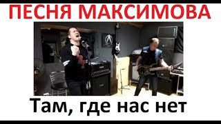"""Песня Макса Максимова """"Там, где нас нет"""" Исполняет группа """"ЛЕГЕНДА"""""""