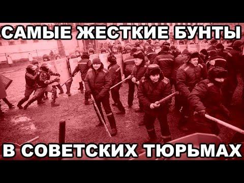5 САМЫХ ЖЕСТКИХ бунтов в советских тюрьмах и зонах. Документальный фильм