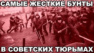 5 MOST HARDS Riots in Soviet prisons and ptison camps