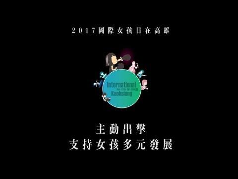 2017國際女孩日在高雄-青春女孩.不一樣 短片分享
