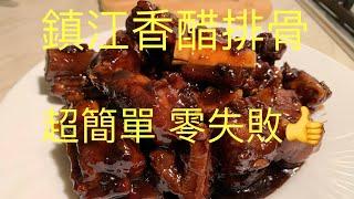 {90後開飯啦}鎮江香醋排骨,超簡單無難度!唔識煮飯?想學煮飯我教你 不懂做飯沒問題