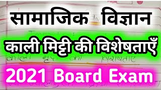काली मिट्टी की विशेषताएँ । Quality of Black soil । Class 10 social science important question - Download this Video in MP3, M4A, WEBM, MP4, 3GP