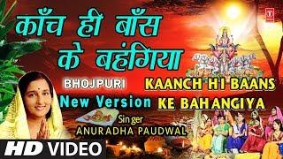 छठ पूजा Special New Version काँच ही बाँस के बहंगिया I Kaanch Hi Baans Ke Bahangiya, ANURADHA PAUDWAL