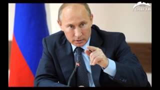 Сайт кабар Өзбек жараны Путинге кыргыздар жөнүндө даттанам деп айып пулга жыгылды