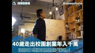 【名人堂】40歲走出校園創業年入千萬,沈旭暉:想將國際關係「落地」!