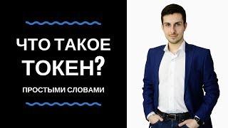 Что такое токен? Чем отличается токен от криптовалюты