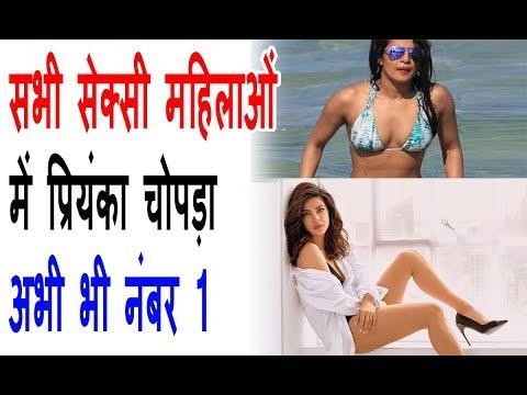 सभी सेक्सी महिलाओं में प्रियंका चोपड़ा अभी भी नंबर 1
