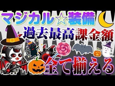 , title : '【城ドラ】サイクロガールのマジカル☆装備が出現したので全て揃えるまでガチャ回す廃兎【うさごん】