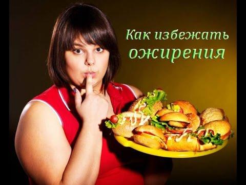 Как избежать ожирения
