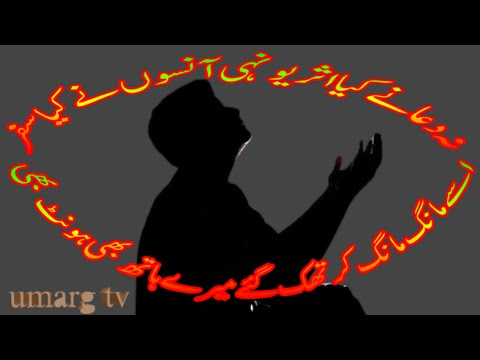 Urdu heart broken poetry | heart touching shayari | sms states poetry