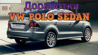 Доработки на VW POLO SEDAN
