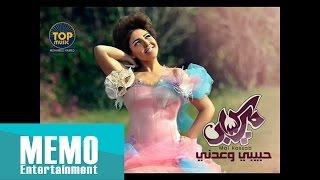 تحميل اغاني Mai Kassab Habibi Wa3dne 2013 مى كساب حبيبى وعدنى MP3