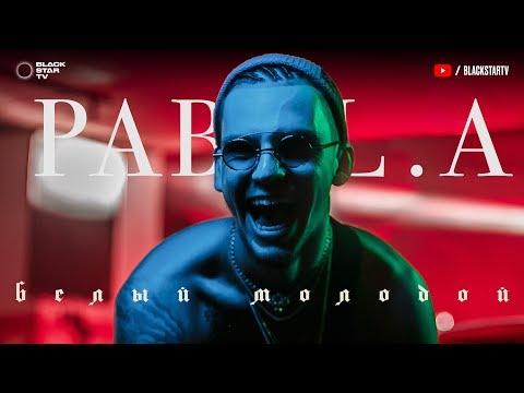 Pabl.A —  Белый молодой (Премьера клипа, 2018)