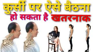 How and what sitting position good and bad | how men and women sit | wrong posture can be risky
