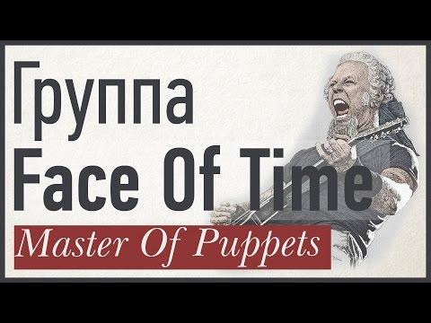 Группа Face Of Time - Master Of Puppets, Enter Sandman