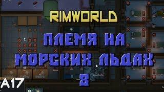 Морлёд 8 - Двойное проникновение ( RimWorld A17 )