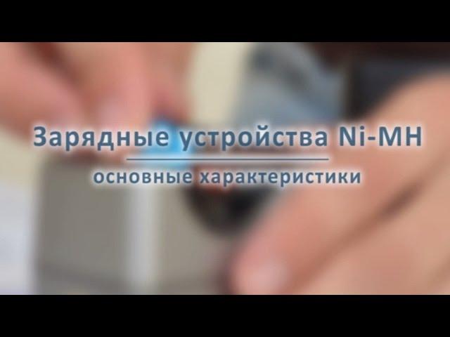 Выбор зарядного устройства для Ni-MH аккумуляторов