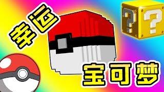 🔴Pixelmon🔴幸運方塊寶可夢!Lucky Block加Pixelmon!🔴144🔴精靈寶可夢🔴Minecraft🔴
