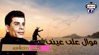 محمد احمد على عينى تحميل MP3