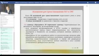2016: Обзор и систематизация нормативно правовых актов принятых в развитие Единого закона