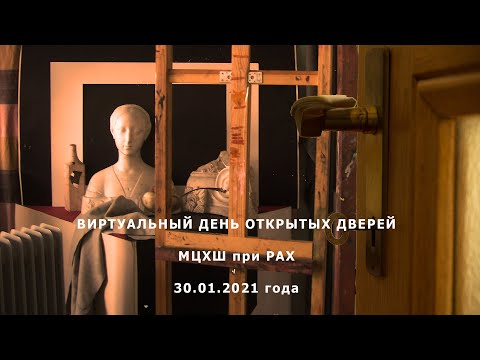 Виртуальный день открытых дверей МЦХШ при РАХ 30 января 2021