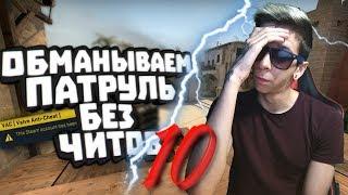 БАНИМ АККАУНТ ПАТРУЛЕМ #10 ИГРАЮ КАК БОТ