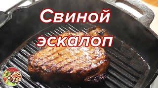 Смотреть онлайн Эскалопы из свинины на сковороде гриль