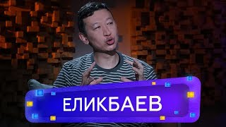 Алишер Еликбаев - О ботоксе, иммиграции и смерти инстаграма. Если честно