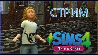 """The Sims 4 """"Путь к Славе"""""""