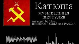 Катюша музыкальная шкатулка