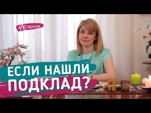 Что делать, если нашли подклад? Совет экстрасенса Анны Ефремовой