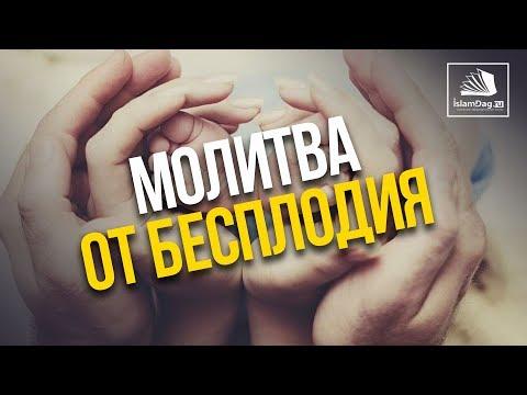 Молитва от бесплодия   ИсламДаг.ру