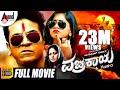 Vajrakaya | Kannada Full HD Movie | Dr.Shivarajkumar | Nabha Natesh | Karunya Raam| Arjun Janya video download