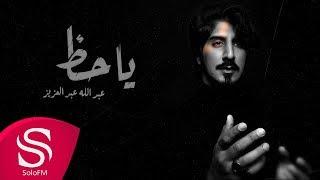ياحظ - عبدالله عبدالعزيز ( حصرياً ) 2019