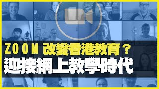 ZOOM改變香港教育? 迎接網上教學時代(D100 瘋中三子) bji 2.1