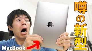新型MacBookがキター!フルカスタマイズ版がやってきた