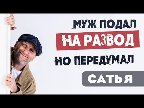 Сатья • Муж подал на развод, но передумал (Вопросы-ответы. Нижний-Новгород 2019)