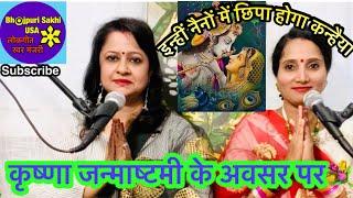 Krishna janmashtami ke awasar per । कृष्ण जन्माष्टमी के अवसर पर बहुत ही प्यारा भजन💐💐 - Download this Video in MP3, M4A, WEBM, MP4, 3GP