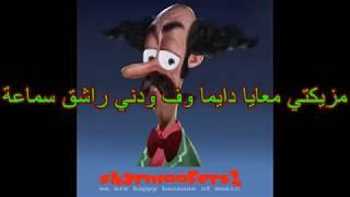 تحميل اغاني Lyrics - sharmoofers - Khalas Hasytar - كلمات - خلاص هسيطر - شارموفرز MP3