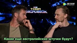 Крис Хемсворт и Том Хиддлстон играют в Would you rather (русские субтитры)