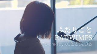 【女性が歌う】ふたりごと/RADWIMPS(Covered By コバソロ & 春茶)