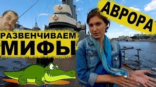 Санкт-Петербург / экскурсия по крейсеру «Аврора»
