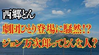 西郷どんジョン万次郎役は劇団ひとり!隆盛との関係や史実まとめ