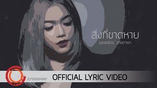 Fai Yuconchat - สิ่งที่ขาดหาย [Official Lyric Video]