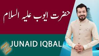 SUBH-E-NOOR | Hazrat Ayub Aleh Salam | 15 July 2021 | 92NewsHD