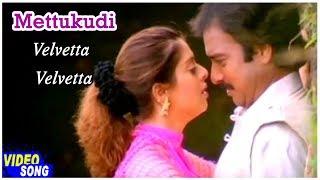 Velvetta Velvetta Song | Mettukudi Movie | Karthik | Nagma | Goundamani | Sirpy | Music Master