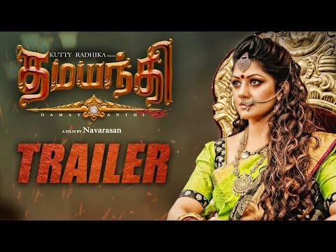 Damayanthi Tamil Movie Official Trailer