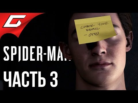 SPIDER MAN PS4 (2018) ➤ Прохождение #3 ➤ ТАЙНИК ФИСКА (видео)